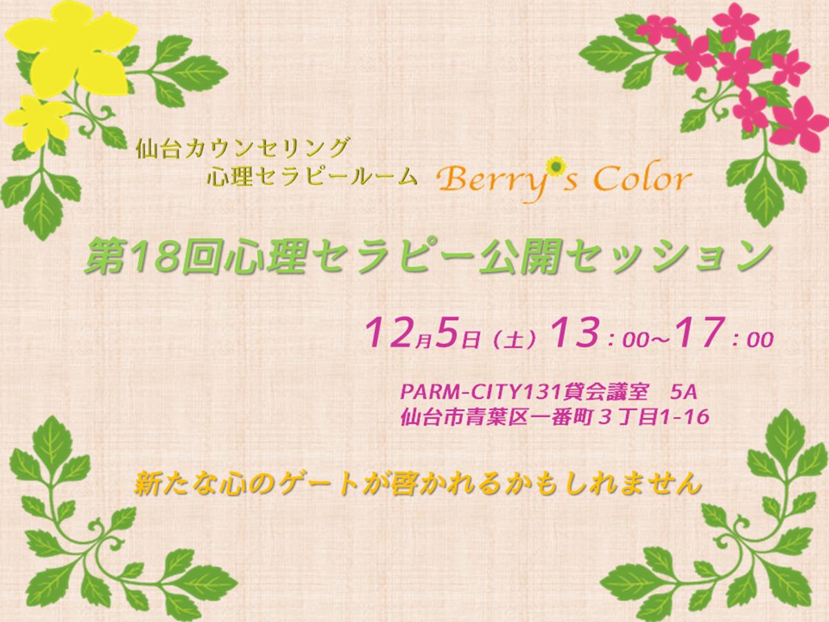 第18回心理セラピー公開セッションin仙台